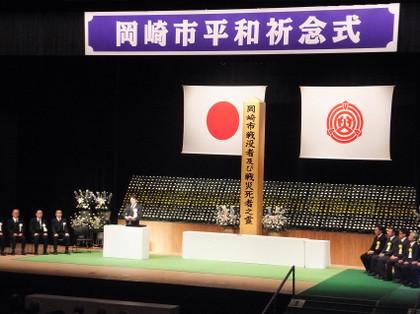 平成25年度岡崎市平和祈念式