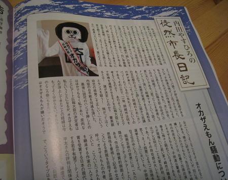 『リバ!』2013年7月号