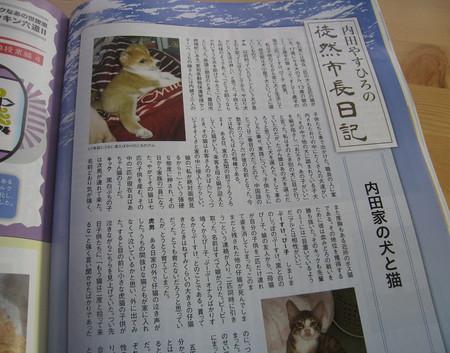 『リバ!』2013年4月号