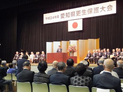 愛知県更生保護大会