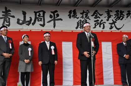 青山周平さん 事務所開所式