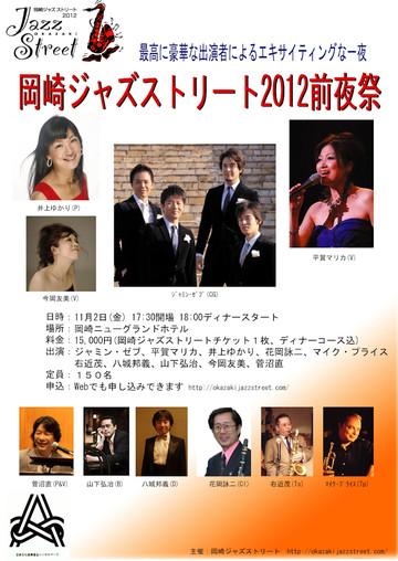 「岡崎ジャズストリート2012」前夜祭