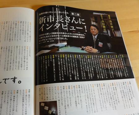 『リバ!』2013年1月号