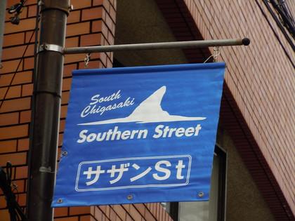 サザン・ストリート