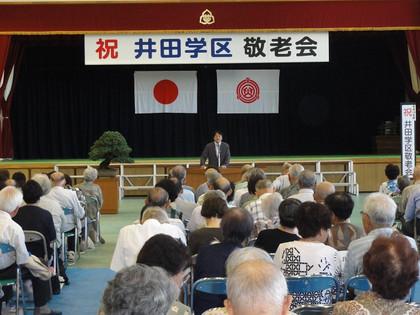 井田学区敬老会 ご挨拶