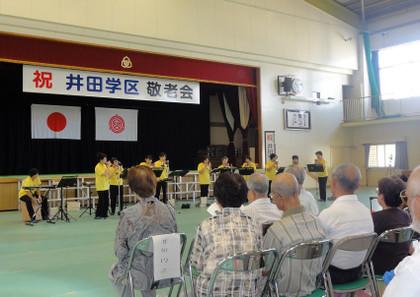 井田学区敬老会