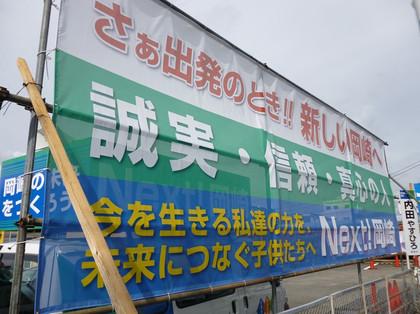 内田康宏事務所 新しい幕