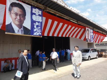 中根よしたかさん・事務所開所式(2012年8月25日)