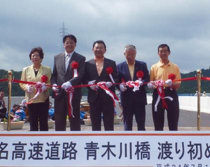 新東名 青木川橋完成