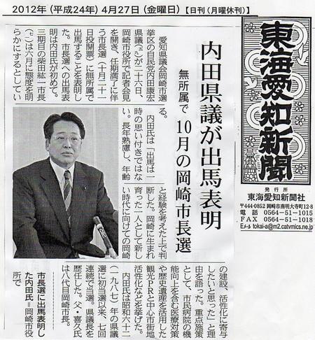 東海愛知新聞 2012年4月27日