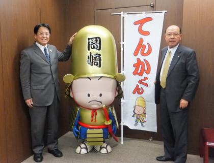 てんかくん、東海愛知新聞社・長坂和男社長