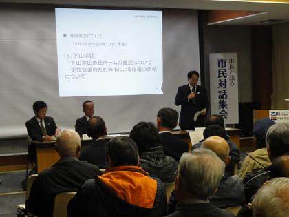 市民対話集会(2013年11月19日)