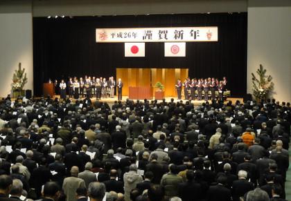 岡崎市 新年交礼会(2014年1月1日)