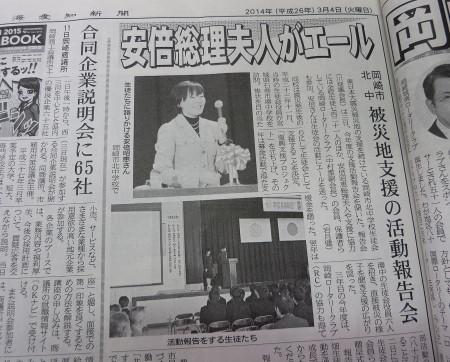 東海愛知新聞 2014年3月4日