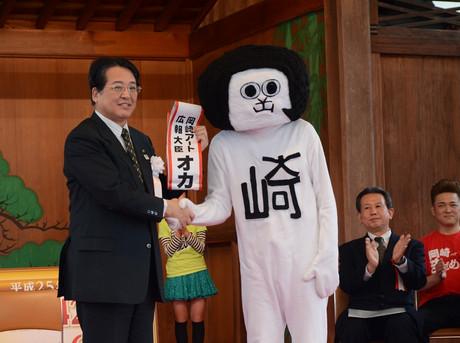 オカザえもん岡崎アート広報大臣退任式