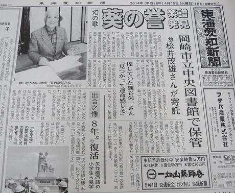 東海愛知新聞 2014年4月15日