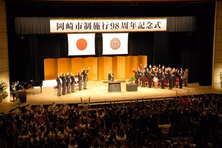 岡崎市制施行98周年記念式