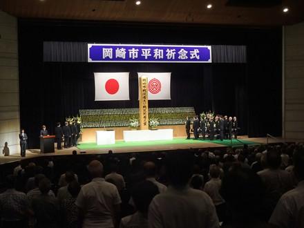 平成26年度 岡崎市平和祈念式