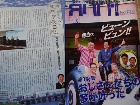 『リバ!』2014年8月号