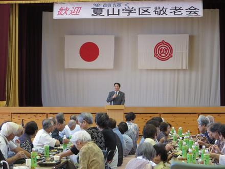 岡崎市 敬老会 (夏山学区)