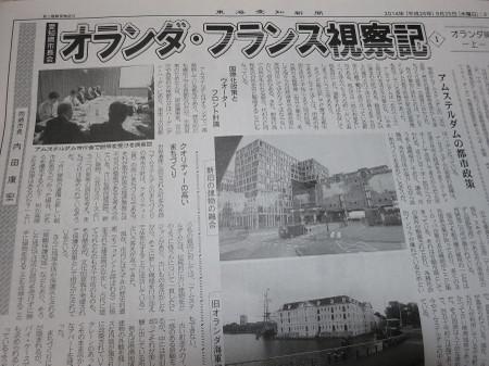 東海愛知新聞 「オランダ・フランス視察記」