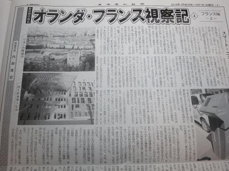 Tokaiaichi20141001