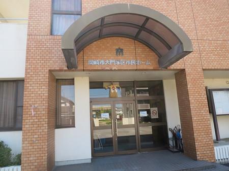 大門学区市民ホーム