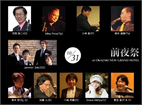 Okazakijazzstreet201410311