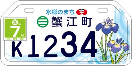 ナンバープレート(愛知県蟹江町)