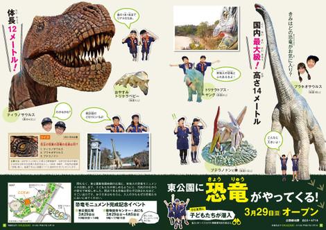 東公園・恐竜モニュメント完成記念イベント