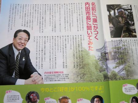 名前に「康」がつく内田市長に聞いてみた