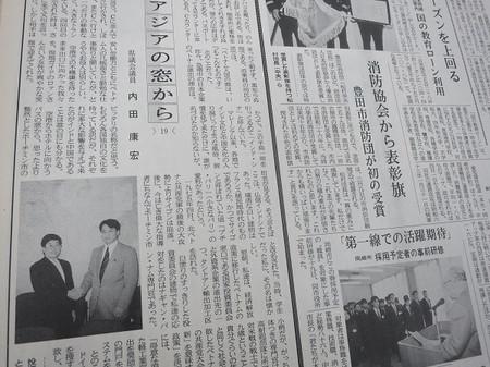 東海愛知新聞(アジアの窓から)