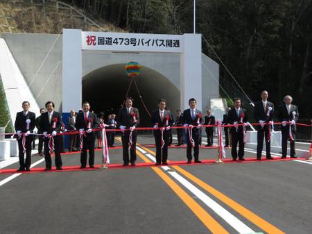国道473号バイパスの開通式(2015年3月15日)