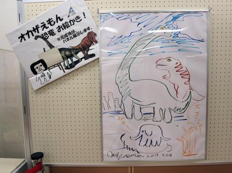 Dinosaur2015032913