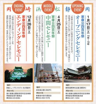 Ieyasu2015shizuokahamamatsuokazaki1