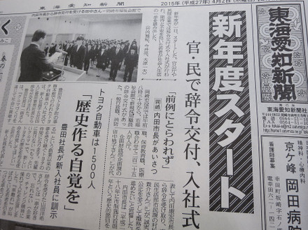 東海愛知新聞(2015年4月2日)