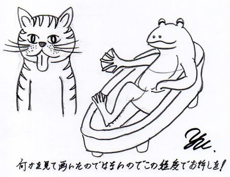 ネコ舌とカエル風呂