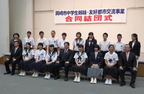 姉妹都市中学生使節団・合同結団式(2015年5月25日)