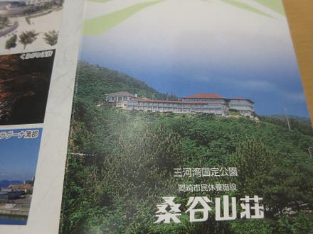 桑谷山荘パンフレット