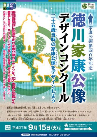 徳川家康公像デザインコンクール