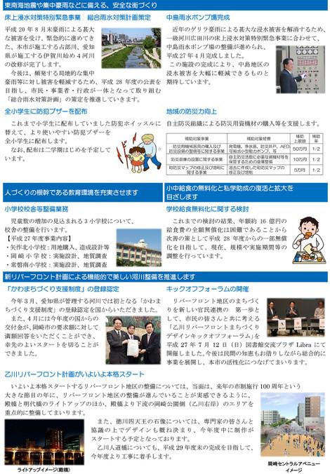 市政報告(平成27年7月) Page 2