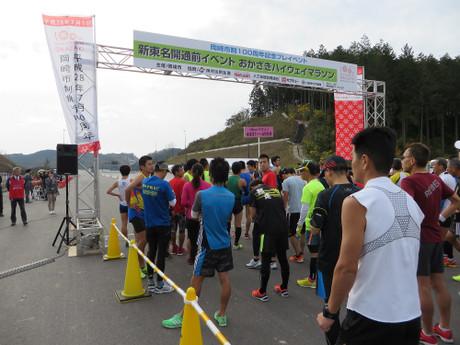 岡崎ハイウェイマラソン&岡崎・豊田ハイウェイウォーキング