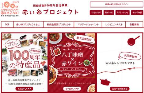 岡崎市制100周年記念事業 赤い糸プロジェクト
