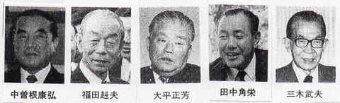 首相の顔ぶれ。田中角栄、三木武夫、福田赳夫、大平正芳、中曽根康弘
