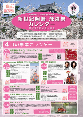 新世紀岡崎 飛躍祭 2016年4月スケジュール