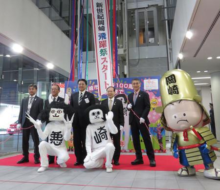 新世紀岡崎飛躍祭・オープニングセレモニー(2016年4月1日)