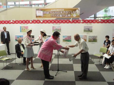 岡崎さくら100年プロジェクトさくら絵画作品展 表彰式