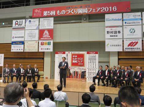 第5回ものづくり岡崎フェア2016