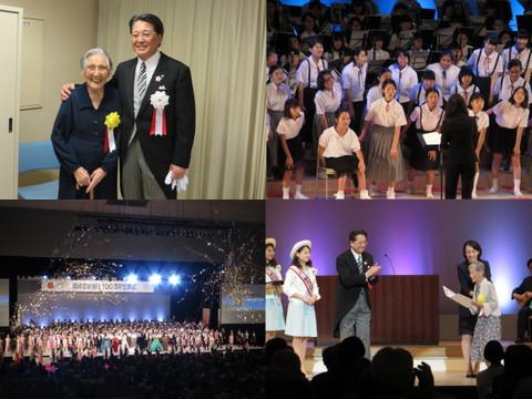 岡崎市制施行100周年記念式