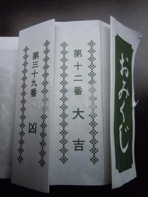 Nomifudoson20132